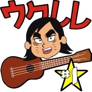 ウクレレ is big in Japan. Why not be big in Japan too with this great kulele shirt design.