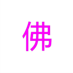 """Buddha"" in Chinese. This design shows the Chinese characters for ""Buddha"". Show your love of Buddha, Buddhism and as a Buddhist with these great items. Get great Buddhist gifts at Buddha's Gifts."