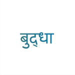 """Buddha"" in Hindi. This design shows the Hindi characters for ""Buddha"". Show your love of Buddha, Buddhism and as a Buddhist with these great items. Get great gifts and shirts for Buddhists at Buddha's Gifts."