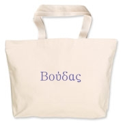 Buddha in Greek. This design shows the Greek characters for Buddha. Show your love of Buddha, Buddhism and as a Buddhist with these great items. Get great gifts and shirts for Buddhists at Buddha's Gifts.