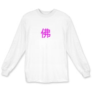 Buddha in Chinese. This design shows the Chinese characters for Buddha. Show your love of Buddha, Buddhism and as a Buddhist with these great items. Get great gifts and shirts for Buddhists at Buddha's Gifts.