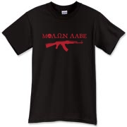 This Molon Labe (ΜΟΛΩΝ ΛΑΒΕ) Spartan t-shirt is the one to get if you've got the fighting spirit and care about the right to bear arms.  ΜΟΛΩΝ ΛΑΒΕ (come and take them) was said by Spartan King Leonidas when asked to lay down his arms.