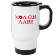 This ΜΟΛΩΝ ΛΑΒΕ travel mug is definitely not from Sears.  Now you can own an ass-kicking bottle to suit your own ass-kicking way of life.